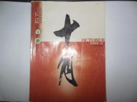 十月2001.3