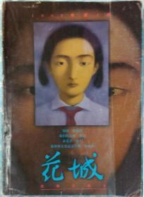 《花城》雜志1999年第1期 (張銳鋒實驗文本《皺紋》莫言中篇《我們的七叔》 張旻中篇《求愛者》等)