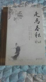 """鞍山石家传承传统评书""""六部春秋系列""""之《走马春秋》全一册"""