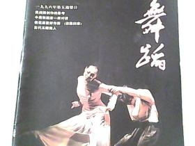 舞蹈 1996/5