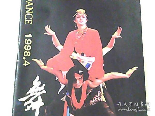舞蹈 1998/4