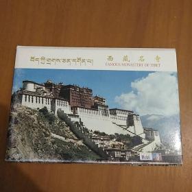 明信片,西藏名寺<8张﹥