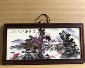 憶江南 陶瓷板畫