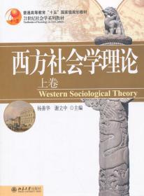 西方社会学理论(上卷) 正版  杨善华,谢立中   9787301082218