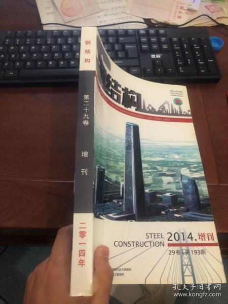 鋼結構2014.增刊