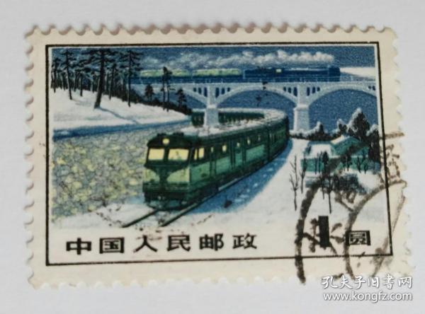 普15-交通-火車1圓 2枚
