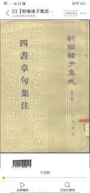 四書章句集注pdf電子版分享