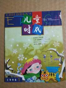 兒童時代    1998/1
