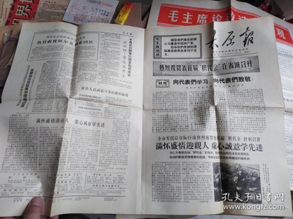 """1970年11月1日《山西日報》《太原日報》各一張。熱烈祝賀我省""""積代會"""