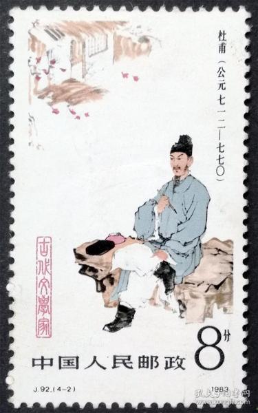 J92 中國古代文學家(4-2)原膠全新上品(J92-2郵票)J92郵票4-2