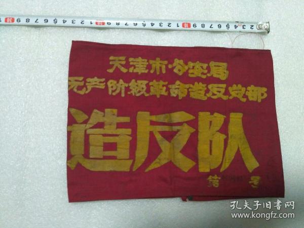 文革  袖章
