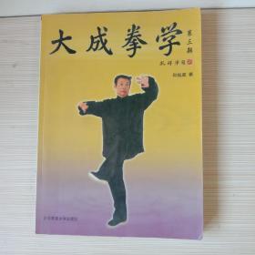 《大成拳學》(第三部)。
