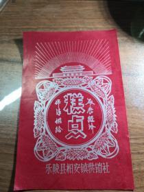 樂陵縣楊安鎮供銷社 糕點標