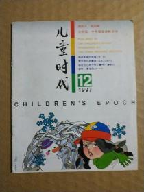 兒童時代    1997/1