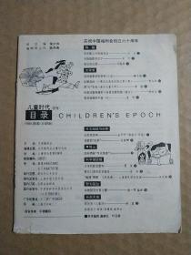 兒童時代    1998/6