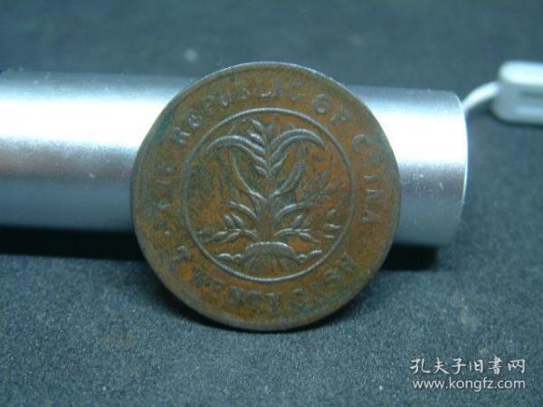 民國河南雙旗二十文美品