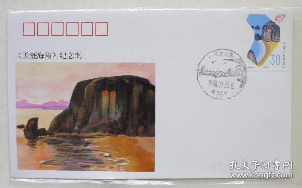 極限原地封,J 148(4-3)《天涯海角》,銷三亞1998.11.20紀念戳。
