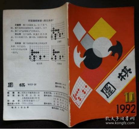 圍棋1992-10