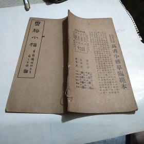 民國經裝折疊本 《翁方綱隸書習字帖》  品如圖