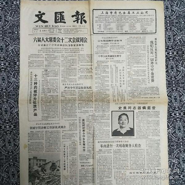 《文匯報》(1985年9月7日)
