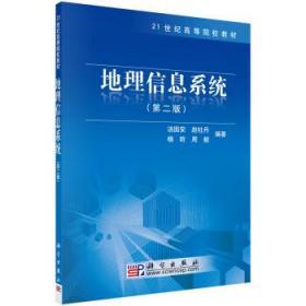 地理信息系统(第二版) 正版  汤国安,赵牡丹,杨昕,周毅  9787030278180