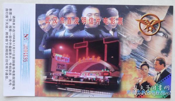 武漢市首發明信片電影票,1997.12.04