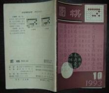 圍棋1993-10
