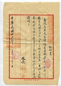 【靜思齋】民國35年福建省長樂縣梅花鎮中心學校證明書一份