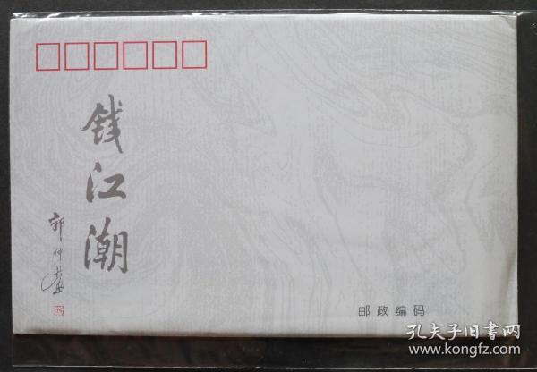 特種郵資明信片,TP.4 錢江潮。4枚全、帶封套。