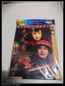 火烧圆明园(DVD)李翰祥 导演 刘晓庆,梁家辉,陈烨,周洁,张铁林