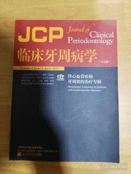 臨床牙周病學(中文版)2017.4 伴心血管疾病牙周炎的治療專輯