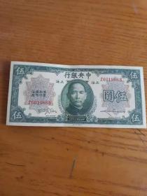 民國19年中央銀行綠版伍元 保老保真