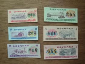 全新---75年青海糧票(6全)---10套