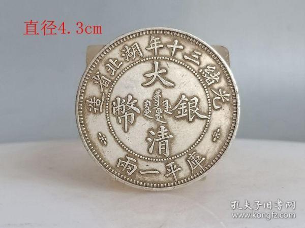 鄉下收的少見的光緒湖北三十年龍紋一兩銀元