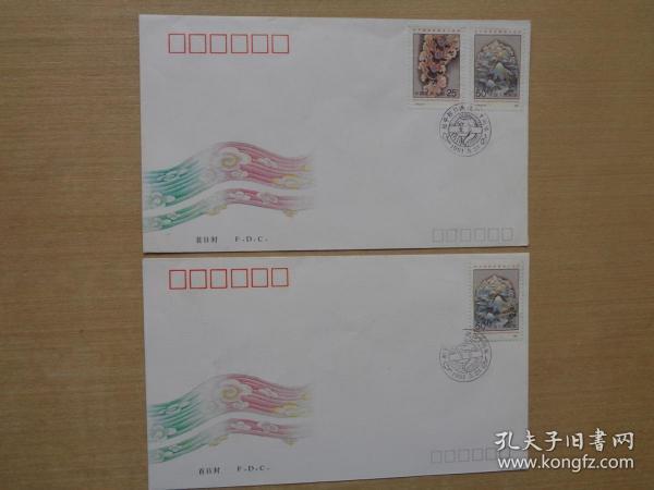 和平解放西藏四十周年紀念郵票 首日封一套兩枚
