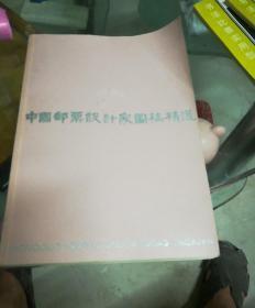 中国邮票设计家图稿精选