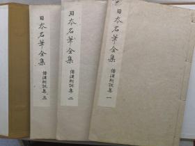 【孔網孤本】1958年(昭和33年)《日本名筆全集 倭漢朗詠集》精裝原函大開本三冊全!有大量古代日本和漢書道書法