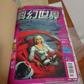 科幻世界合訂本共12冊(1999年5-7,11-12,2000年1-9缺2.8)