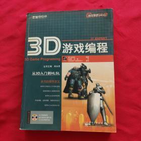 3D游戏编程