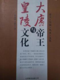 大唐帝王與皇陵文化