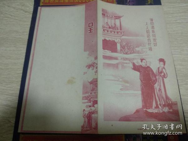 稀見民國時期上海請柬:杏花樓(杏花酒樓)~杏花樓是一家聞名中外的廣東風味特色菜館,創辦于1851年【粵菜】