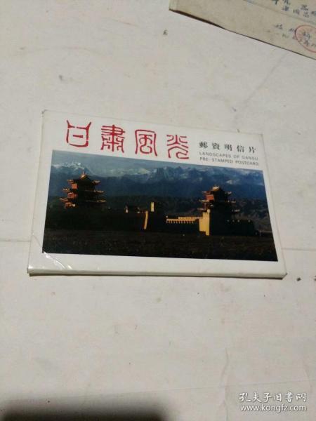 甘肅風光(郵資明信片)a組一套10片全