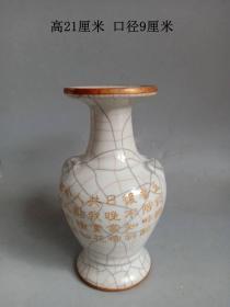 鄉下收的宋代傳世官窯白瓷刻金字瑞獸瓷賞瓶 .
