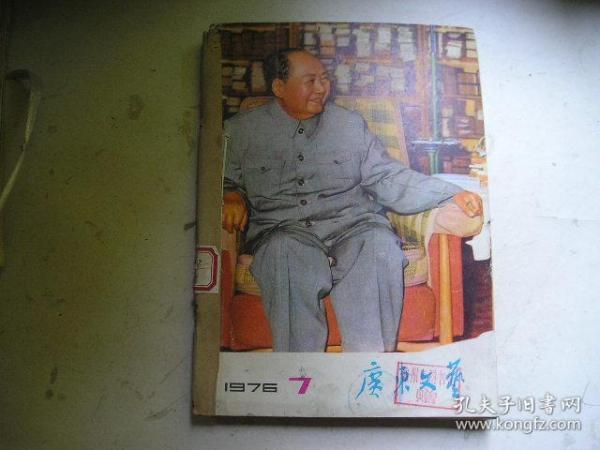 廣東文藝,1976年(7,8,9期)合訂本