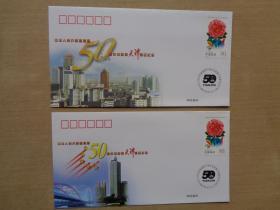 光輝的歷程——中華人民共和國建國五十周年成就展天津展區紀念封2枚