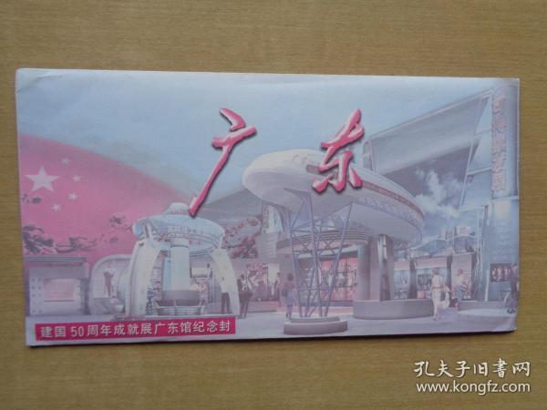 中華人民共和國建國五十周年成就展廣東館紀念封2枚