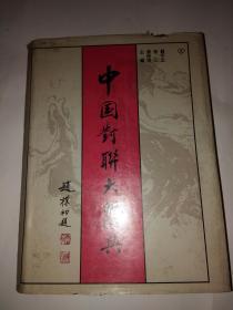 中国对联大辞典