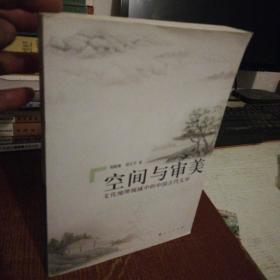 空間與審美——從文化地理角度看中國古代文學