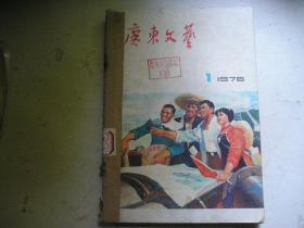 廣東文藝,1976年(1,2,3期)合訂本