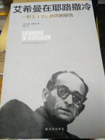 艾希曼在耶路撒冷